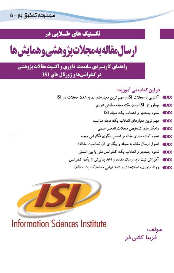 تکنیکهای طلایی در ارسال مقاله به مجلات پژوهشی و همایشها