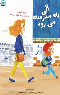 کتاب صوتی الی به مدرسه میرود