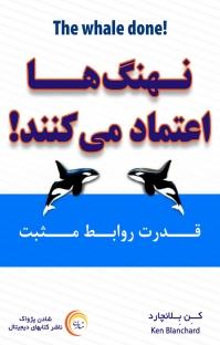 کتاب صوتی نهنگها اعتماد میکنند!