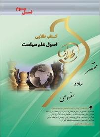 کتاب طلایی اصول علم سیاست