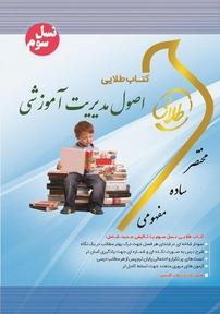 کتاب طلایی اصول مدیریت آموزشی
