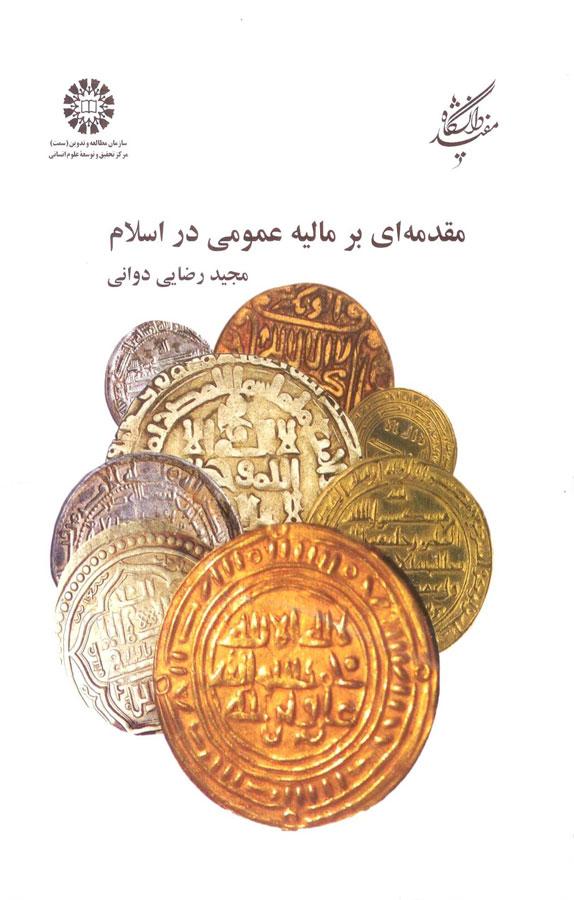 مقدمهای در مالی عمومی در اسلام