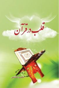 قلب در قرآن