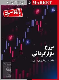 مجله ماهنامه بازار و سرمایه شماره ۱۱۶