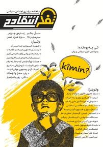 مجله ماهنامه تفکر انتقادی شماره چهارم