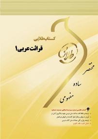 کتاب طلایی قرائت عربی ۱