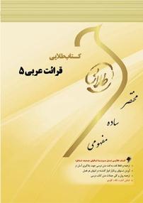 کتاب طلایی قرائت عربی ۵