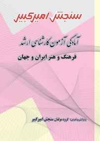 آمادگی آزمون کارشناسی ارشد فرهنگ و هنر ایران و جهان