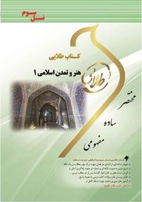کتاب طلایی هنر و تمدن اسلامی ۱