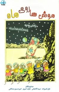 کتاب صوتی موشها روی ماه