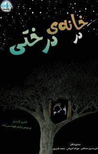 کتاب صوتی در خانهی درختی