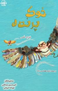 کتاب صوتی خوک پرنده