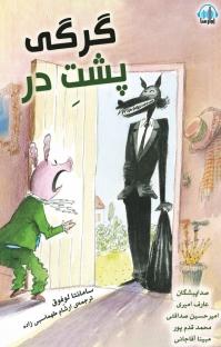 کتاب صوتی گرگی پشت در