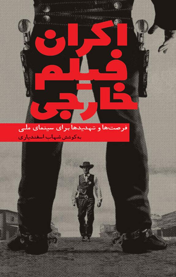 اکران فیلم خارجی