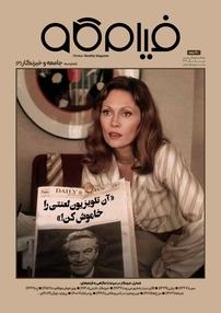 مجله ماهنامه فرهنگی و هنری فیلمکاو شماره ۳