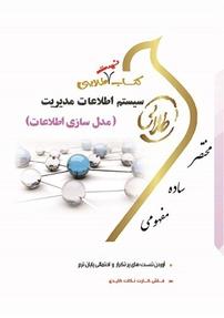 کتاب طلایی سیستم اطلاعات مدیریت (مدلسازی اطلاعات)