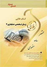 کتاب طلایی زبان تخصصی حسابداری ۲