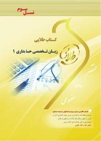 کتاب طلایی زبان تخصصی حسابداری ۱