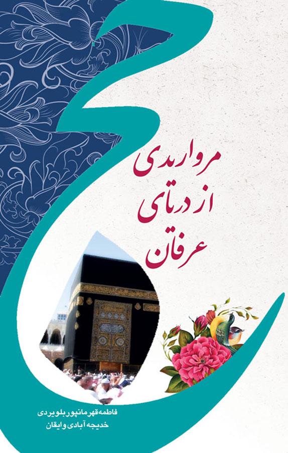 مرواریدی از دریای عرفان حج