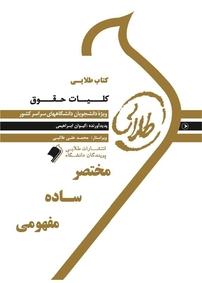 کتاب طلایی کلیات حقوق