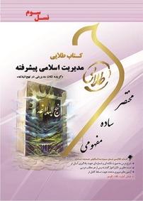 کتاب طلایی مدیریت اسلامی و الگوهای آن (نسل سوم)
