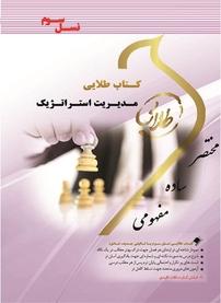 کتاب طلایی مدیریت استراتژیک