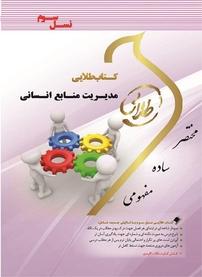 کتاب طلایی مدیریت منابع انسانی