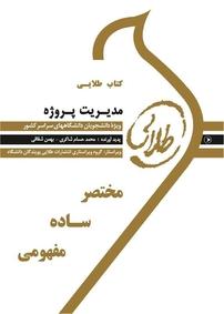کتاب طلایی مدیریت پروژه