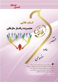 کتاب طلایی مدیریت رفتار سازمانی