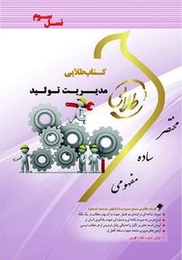 کتاب طلایی مدیریت تولید