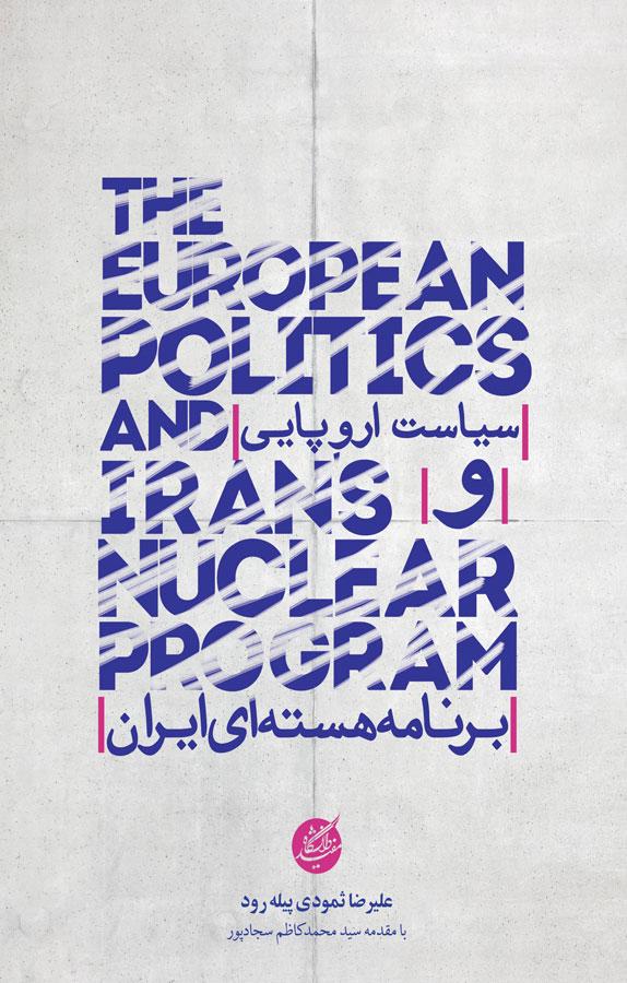 سیاست اروپایی و برنامۀ هستهای ایران