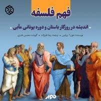 کتاب صوتی فهم فلسفه