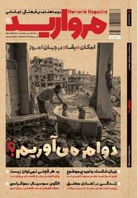 مجله دو ماهنامه فرهنگی اجتماعی مروارید - شماره ۱۸