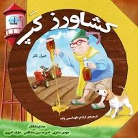 کتاب صوتی کشاورز کپ