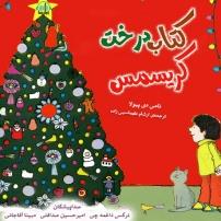 کتاب صوتی کتاب درخت کریسمس