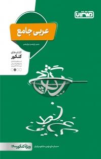 عربی جامع ـ کتابهای کنکور ـ دهم، یازدهم، دوازدهم