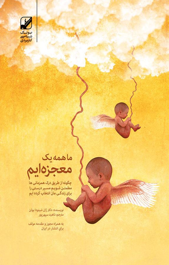 ما همه یک معجزهایم