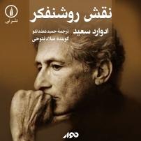 کتاب صوتی نقش روشنفکر