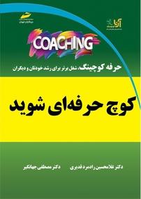کوچ coach حرفه ای شوید