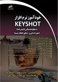 خودآموز نرم افزار Keyshot سطح مقدماتی تا پیشرفته