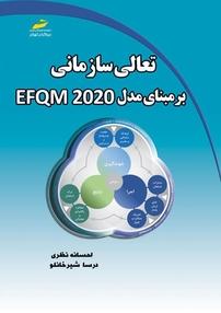 تعالی سازمانی بر مبنای مدل EFQM ۲۰۲۰