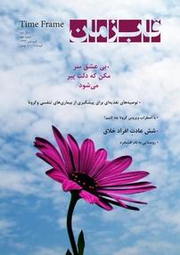 مجله ماهنامه قاب زمان شماره ۲