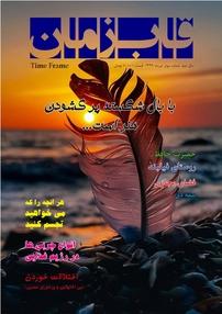 مجله ماهنامه قاب زمان شماره ۳