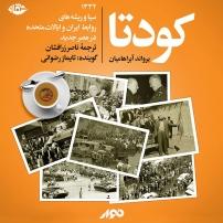 کتاب صوتی کودتا