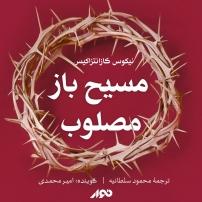 کتاب صوتی مسیحِ باز مصلوب