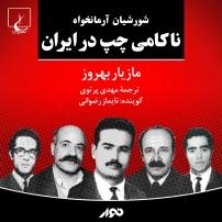 کتاب صوتی ناکامی چپ در ایران