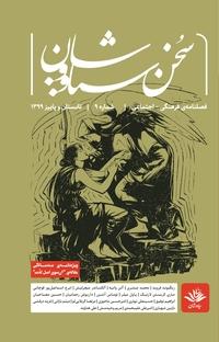مجله فصلنامه سخن سیاووشان - شماره ۹