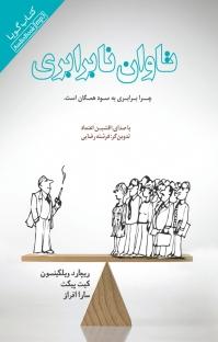 کتاب صوتی تاوان نابرابری