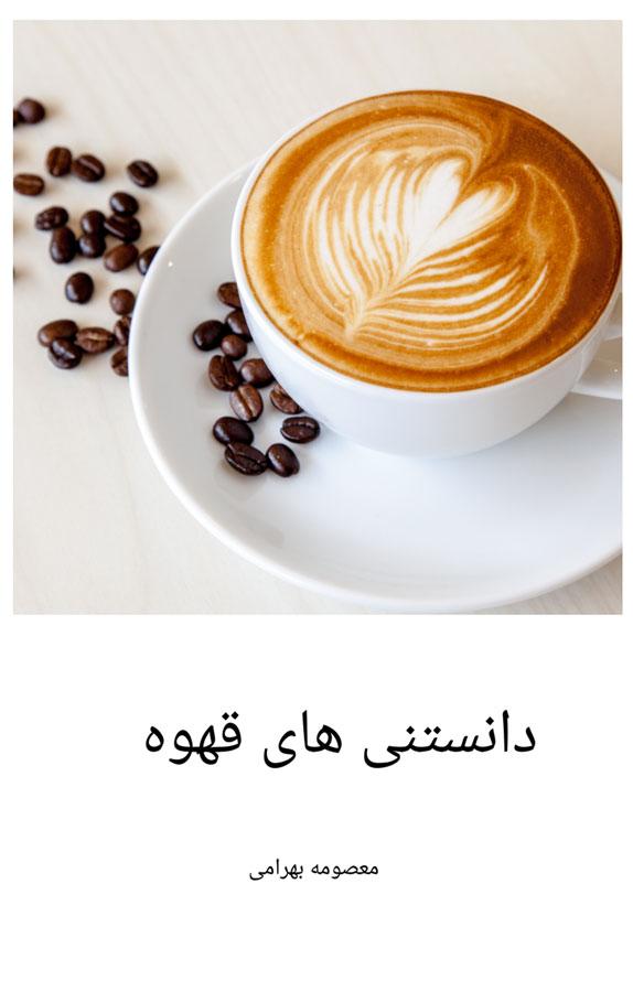 دانستنیهای قهوه