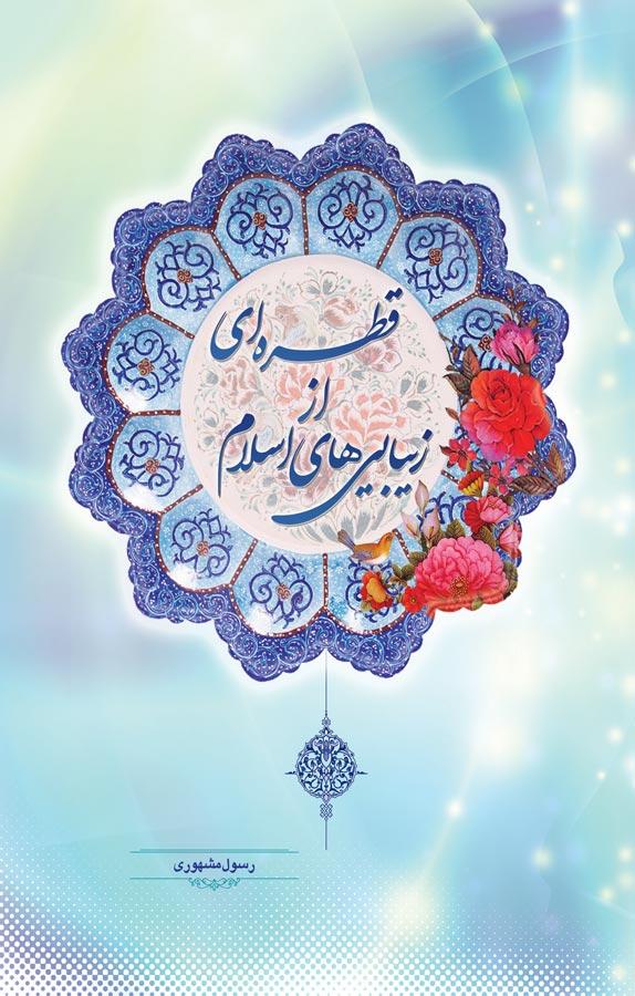 قطرهای از زیباییهای اسلام